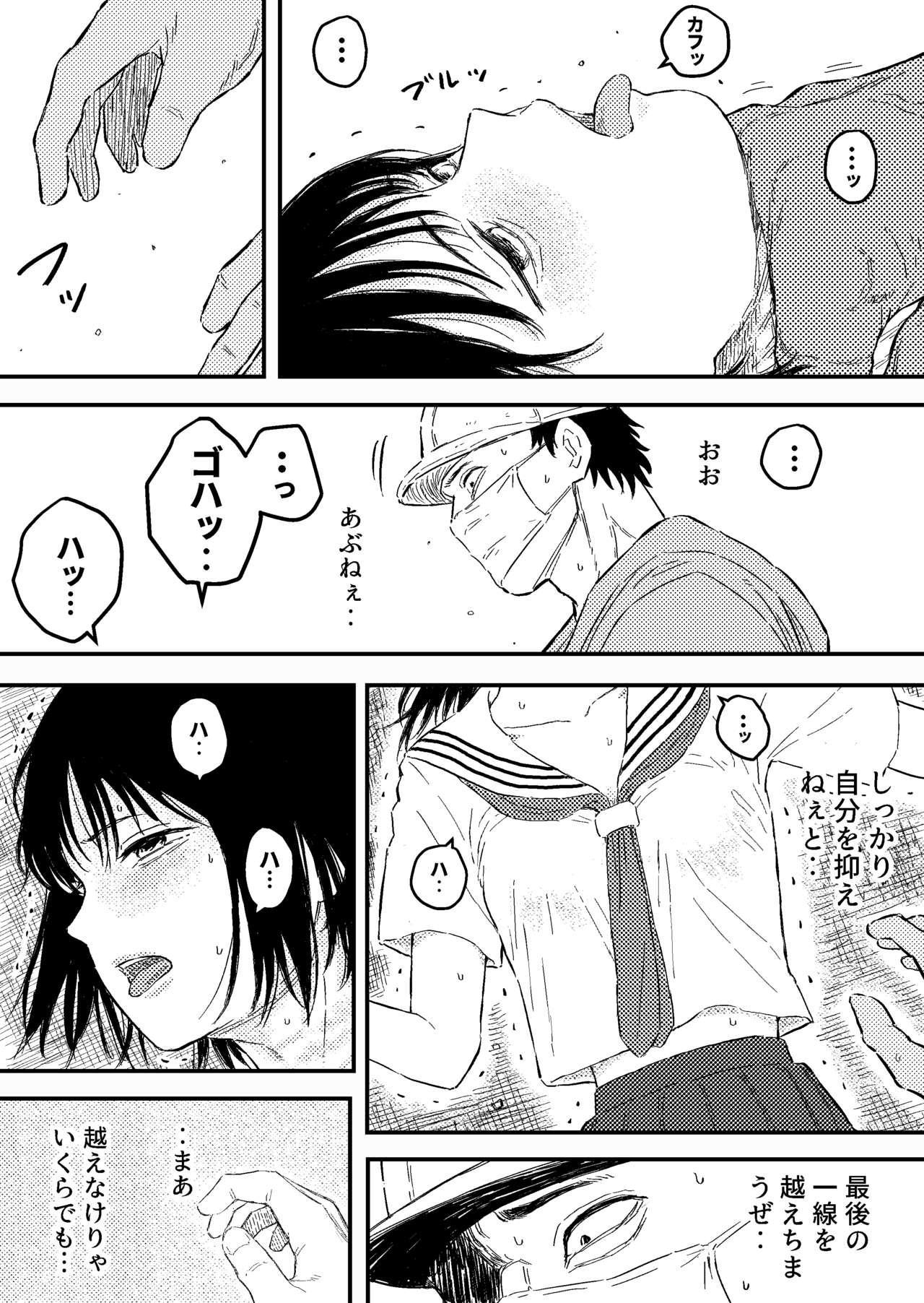 Houkago no Strangler 11