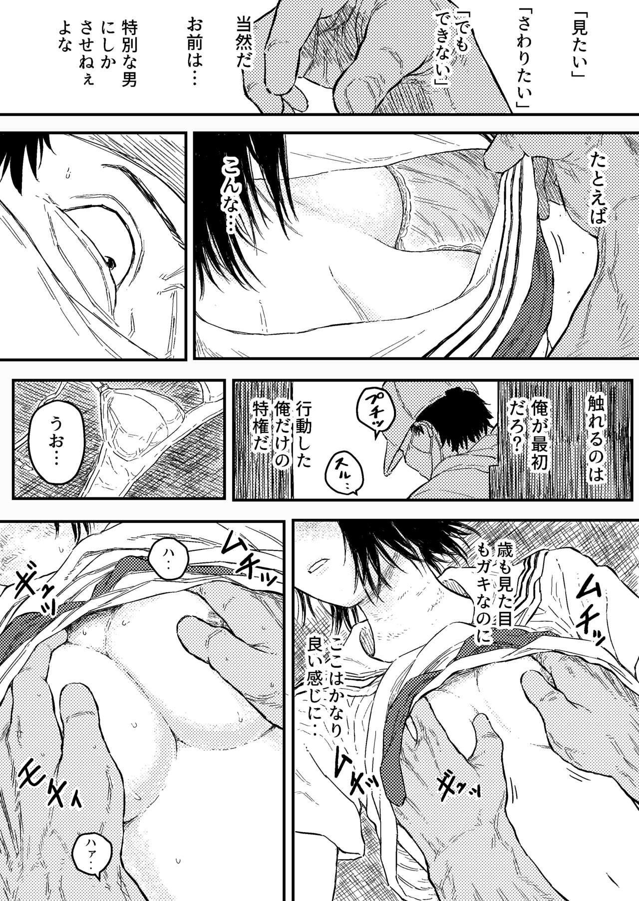 Houkago no Strangler 14