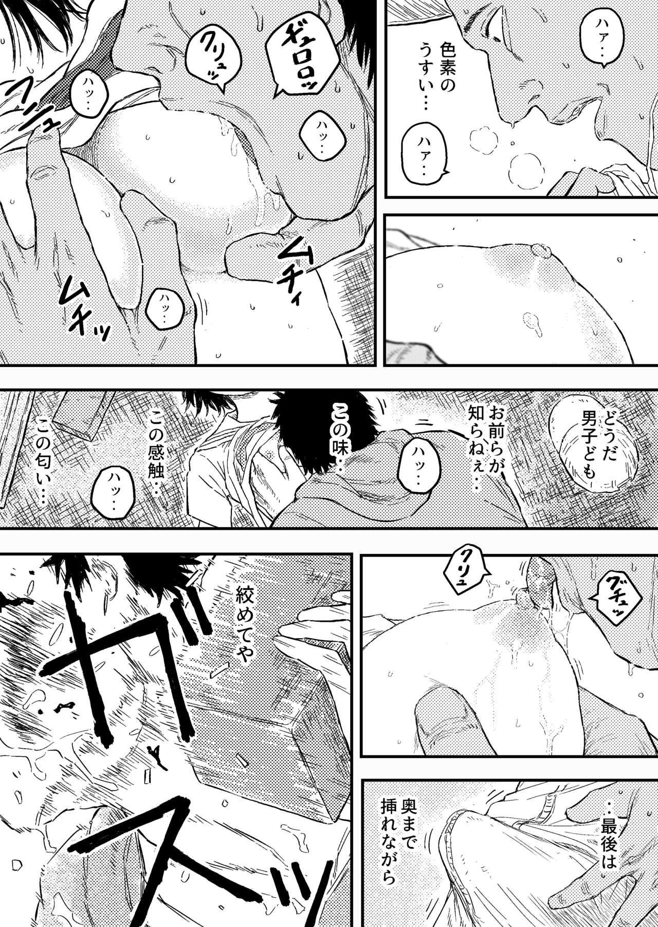 Houkago no Strangler 15