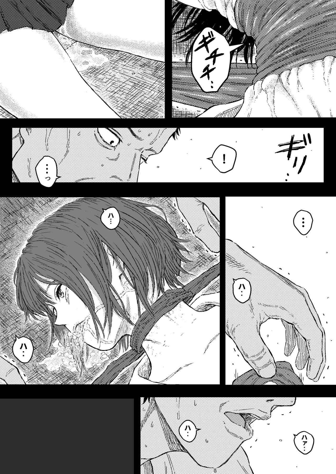 Houkago no Strangler 22
