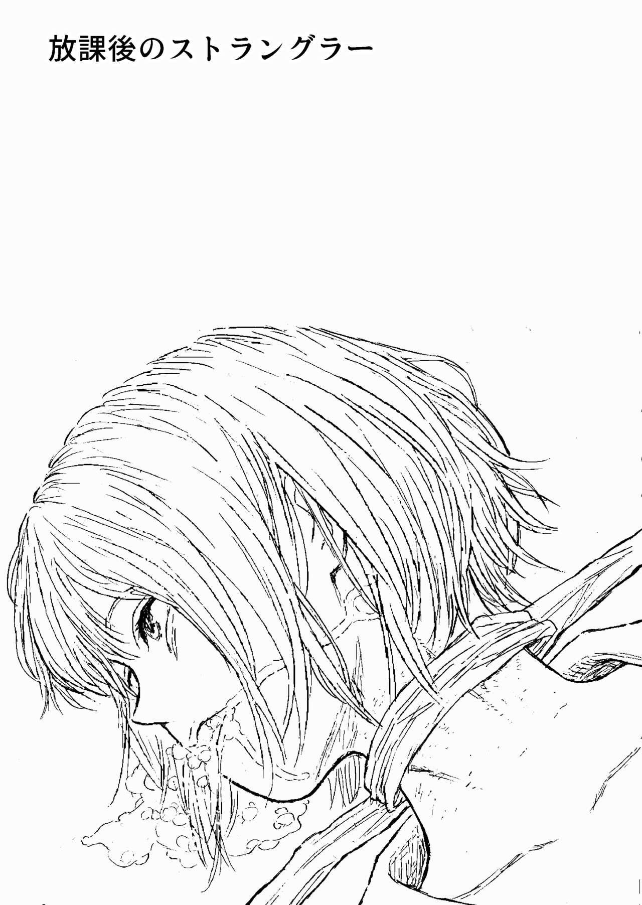 Houkago no Strangler 24