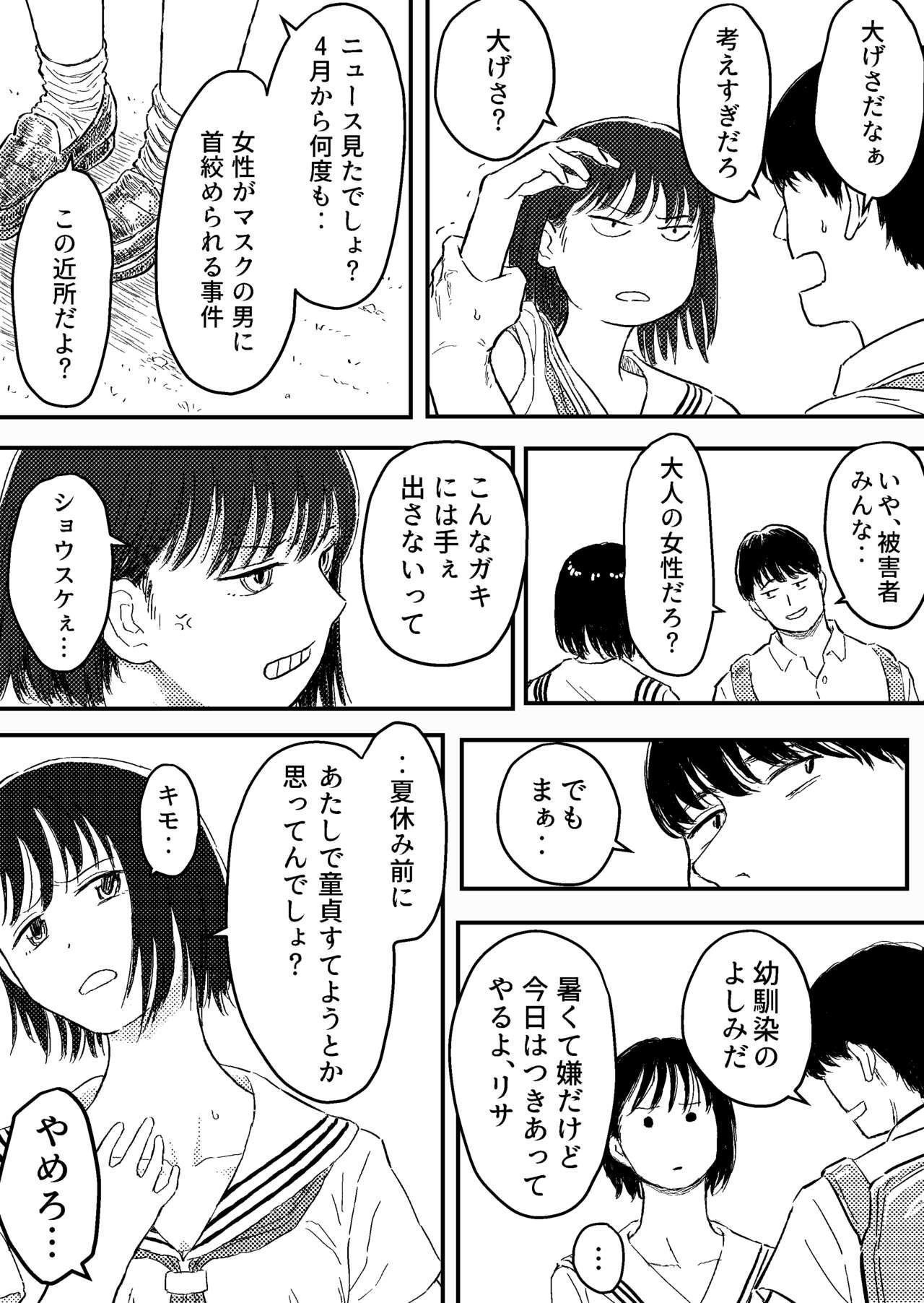 Houkago no Strangler 2