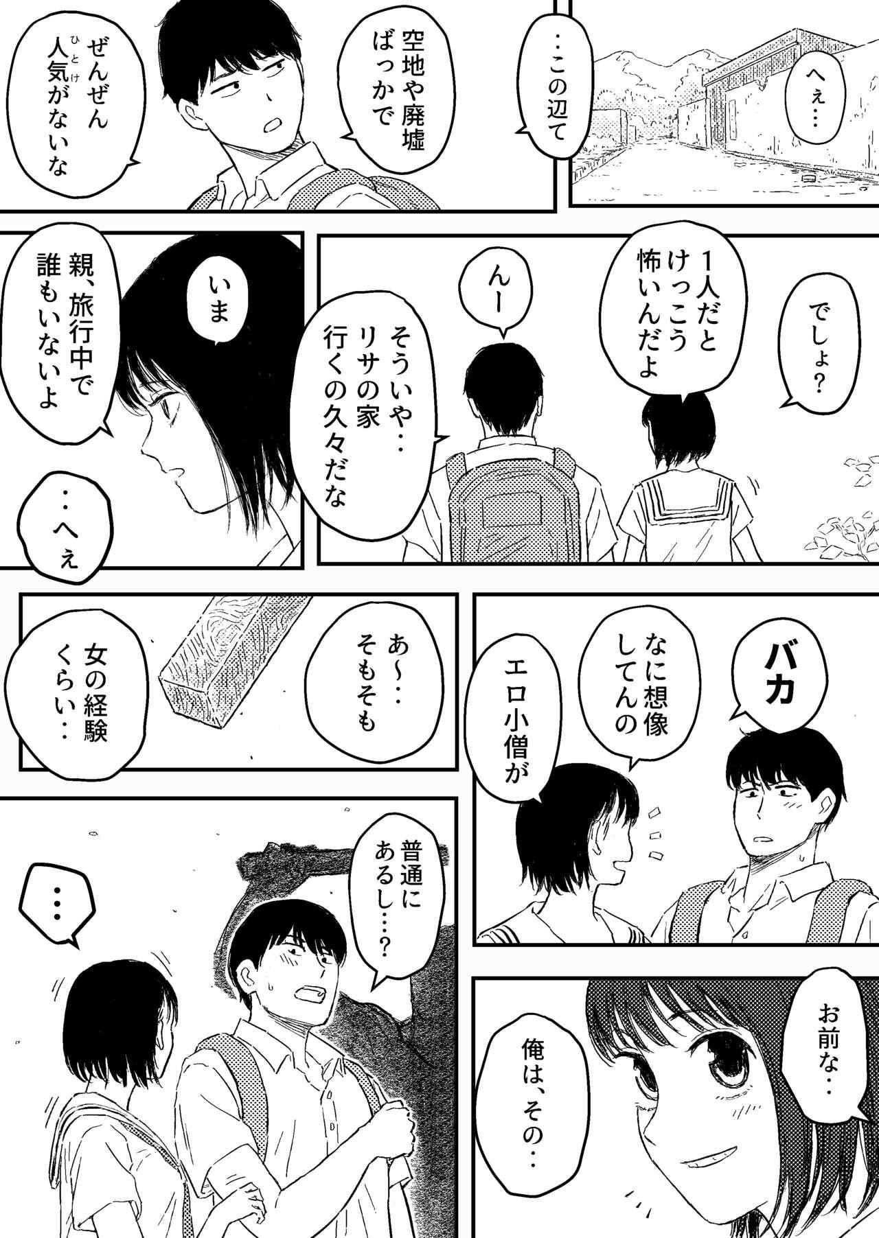 Houkago no Strangler 4