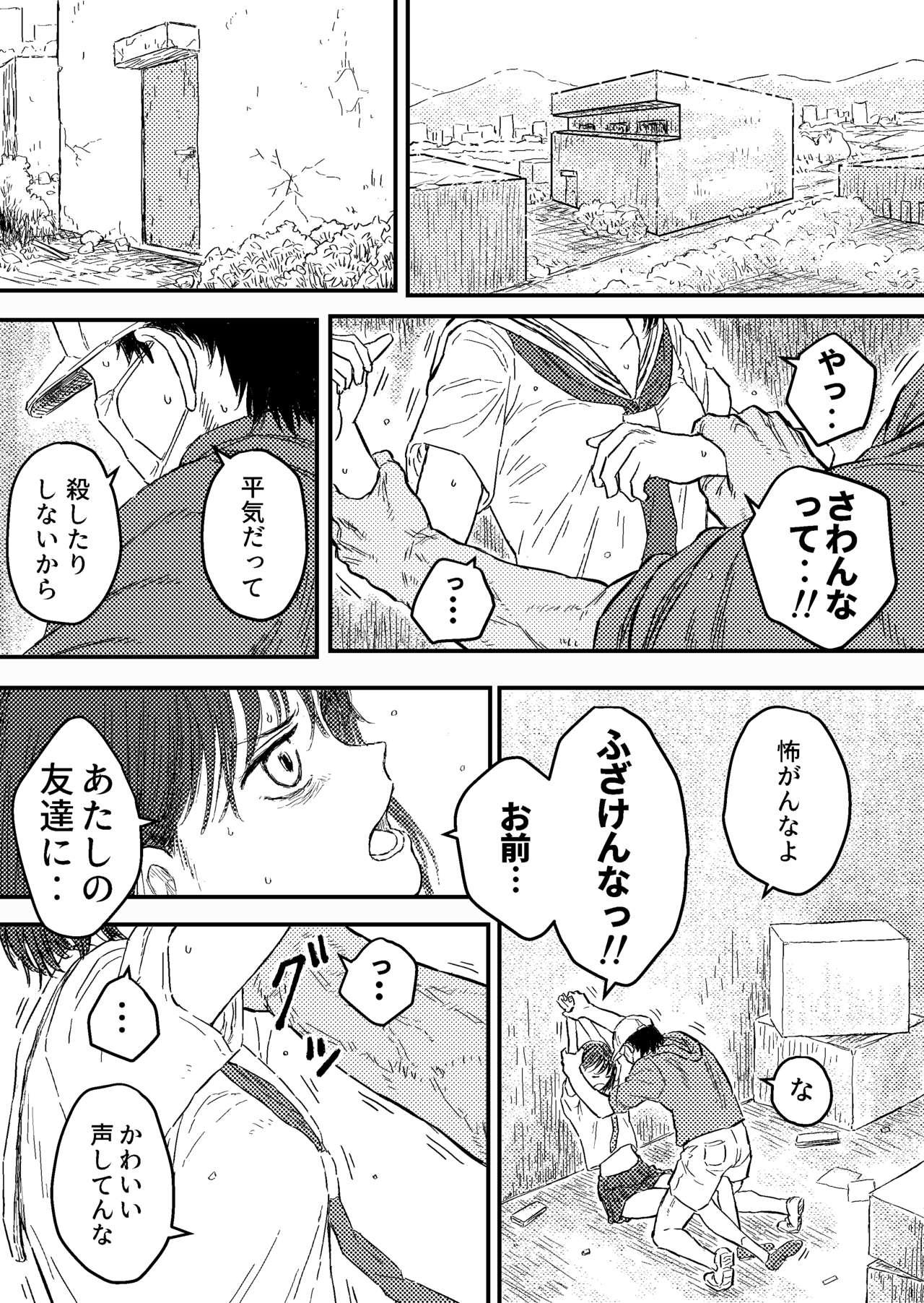 Houkago no Strangler 6