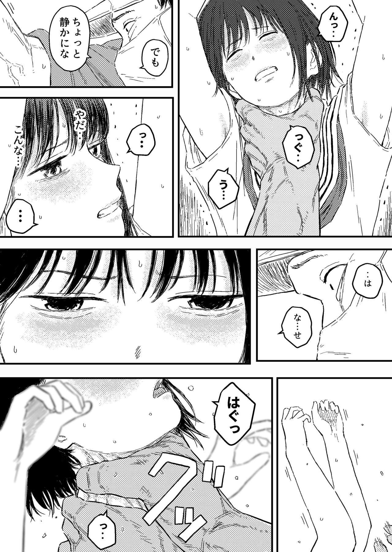 Houkago no Strangler 7