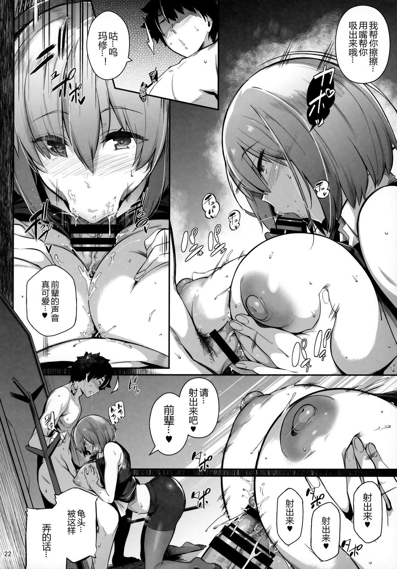 Lust Order 21