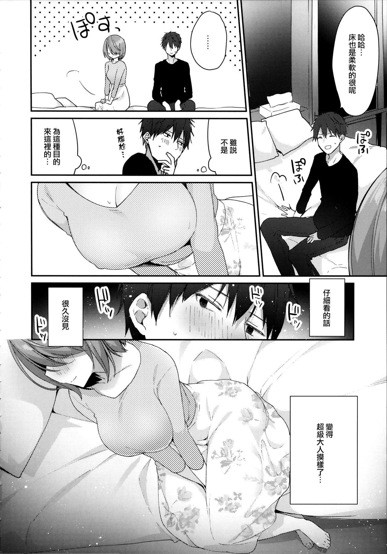 Otonshikatta Motokano ga Ecchi ni Sekkyokuteki sugiru. 9