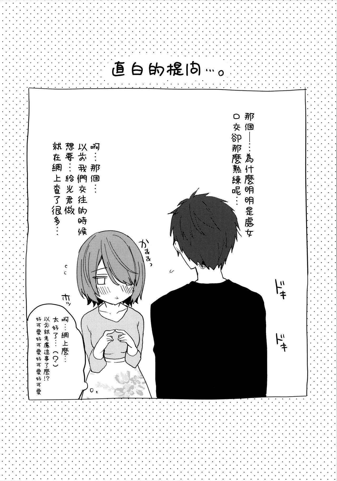 Otonshikatta Motokano ga Ecchi ni Sekkyokuteki sugiru. 23