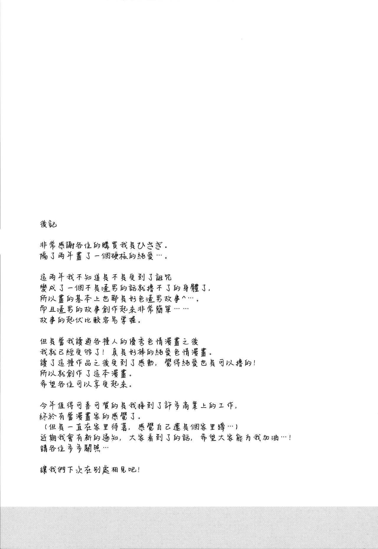 Otonshikatta Motokano ga Ecchi ni Sekkyokuteki sugiru. 24
