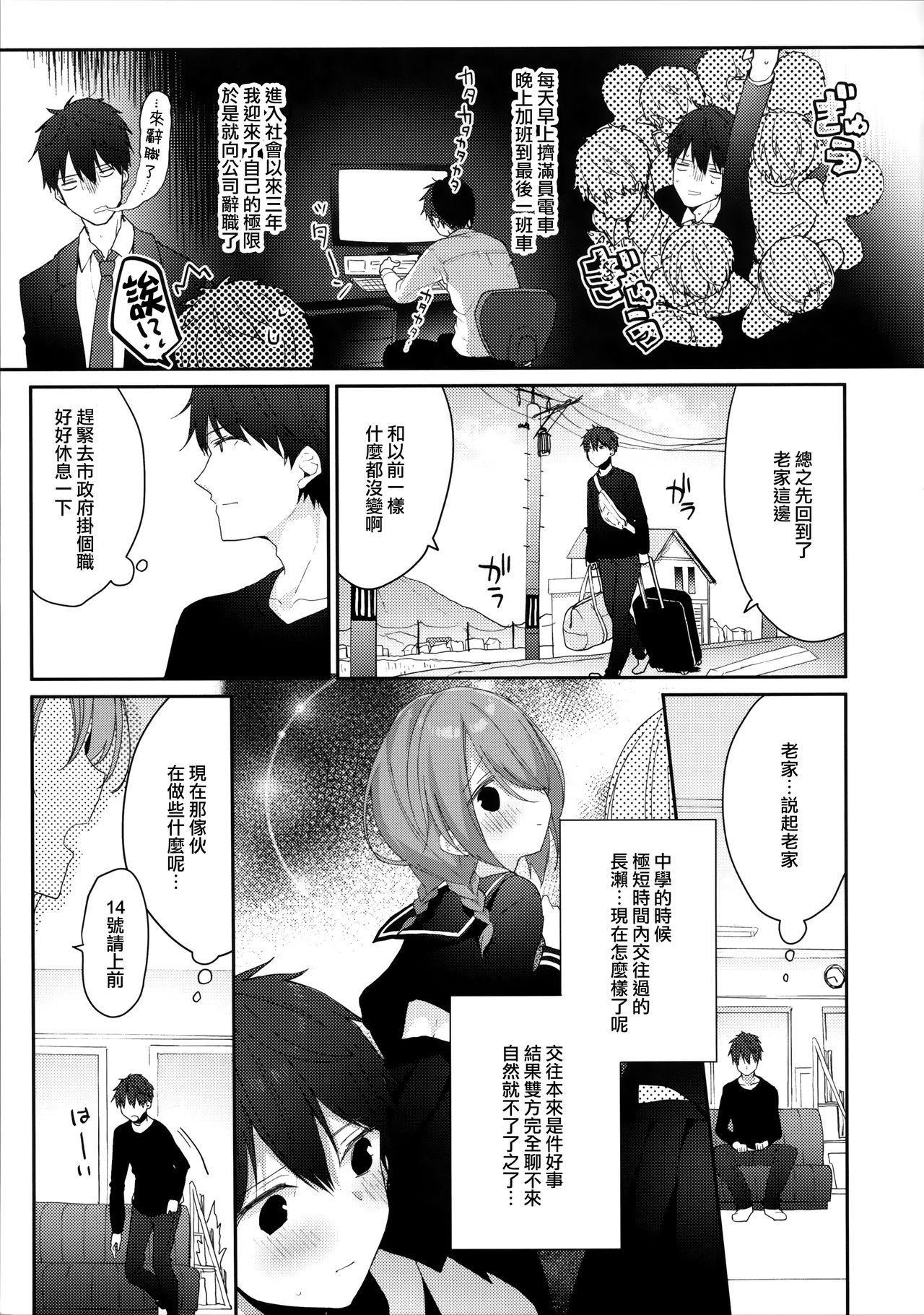 Otonshikatta Motokano ga Ecchi ni Sekkyokuteki sugiru. 4