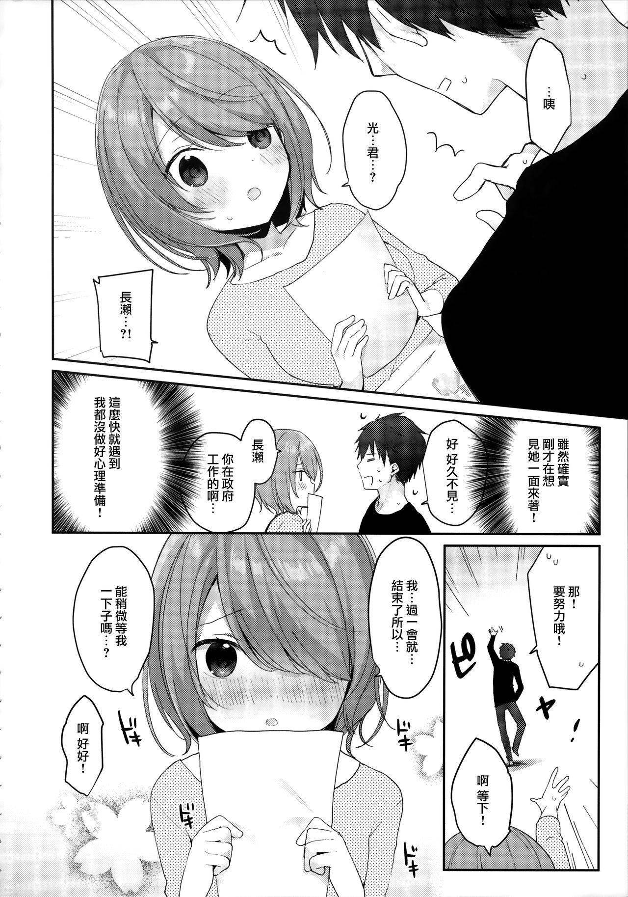 Otonshikatta Motokano ga Ecchi ni Sekkyokuteki sugiru. 5
