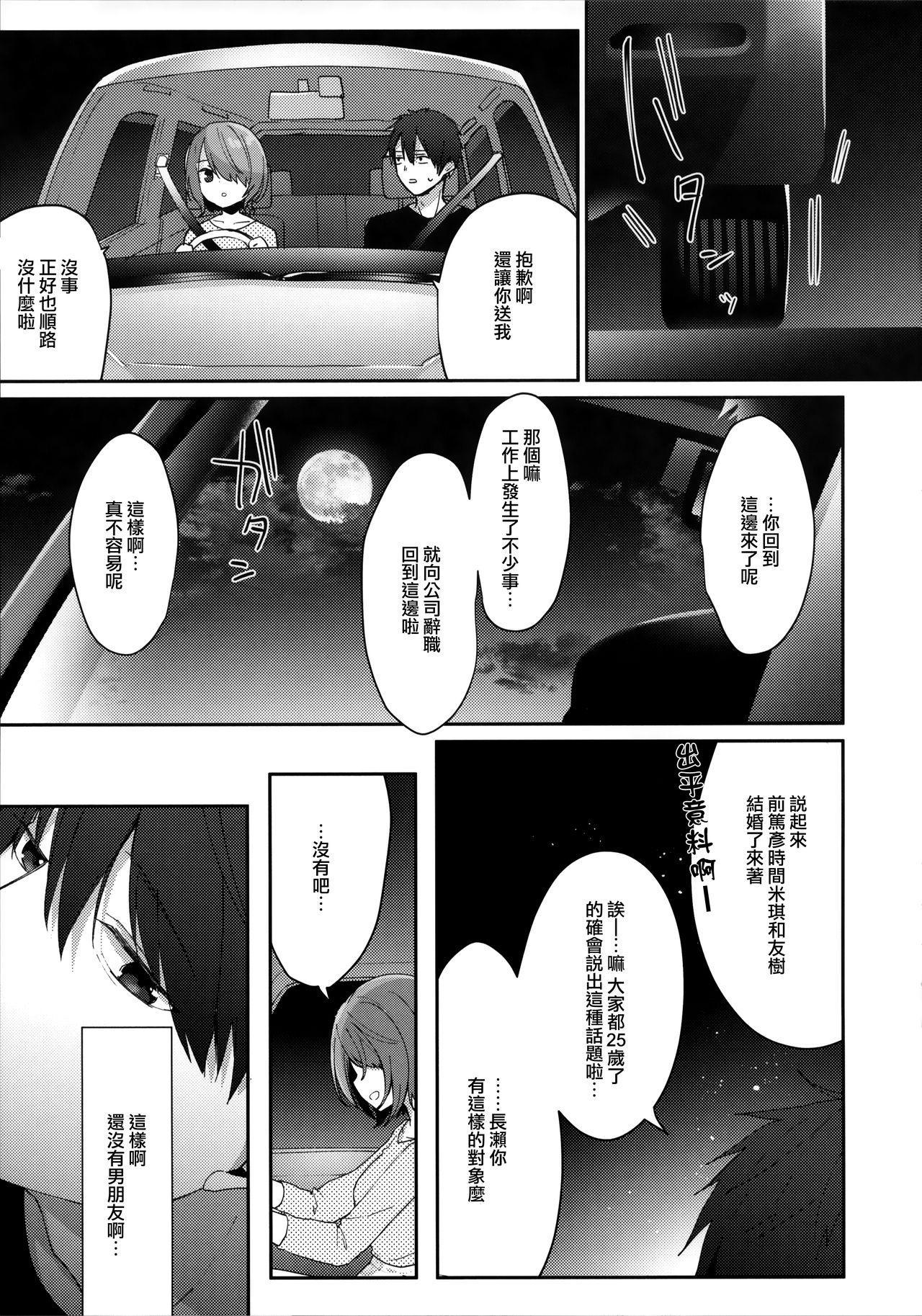 Otonshikatta Motokano ga Ecchi ni Sekkyokuteki sugiru. 6