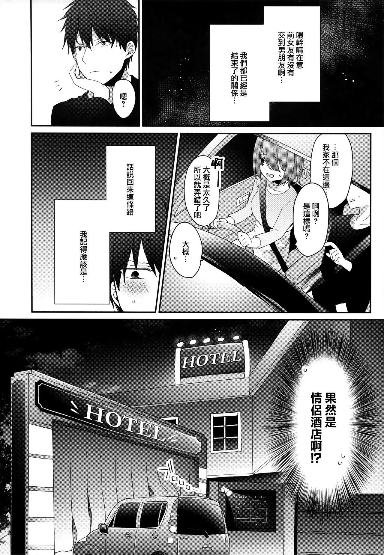 Otonshikatta Motokano ga Ecchi ni Sekkyokuteki sugiru. 7