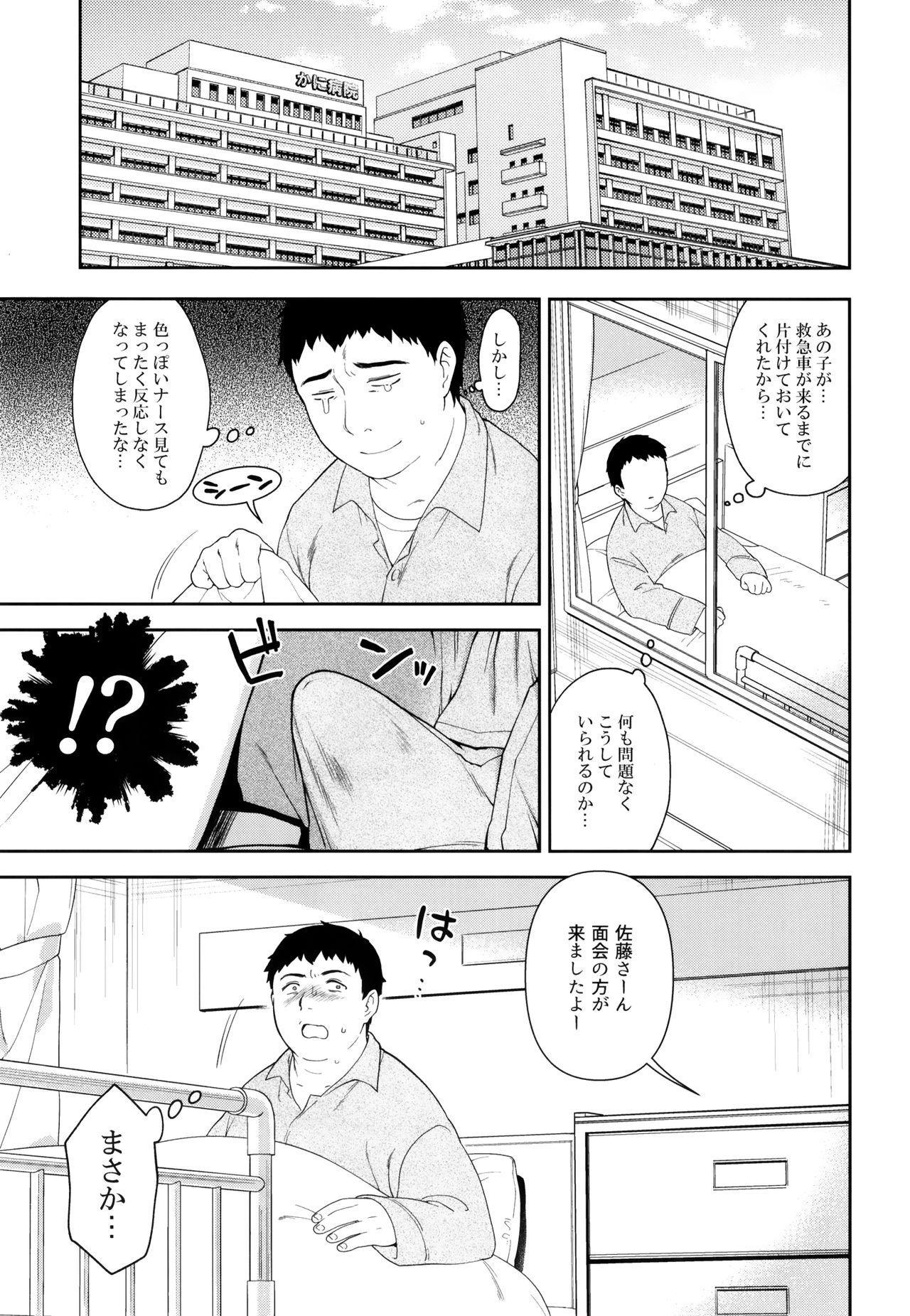 Keiken na Sister Minarai ga Otoko no Tokunou Seieki o Shiboritsukusu Hon 21