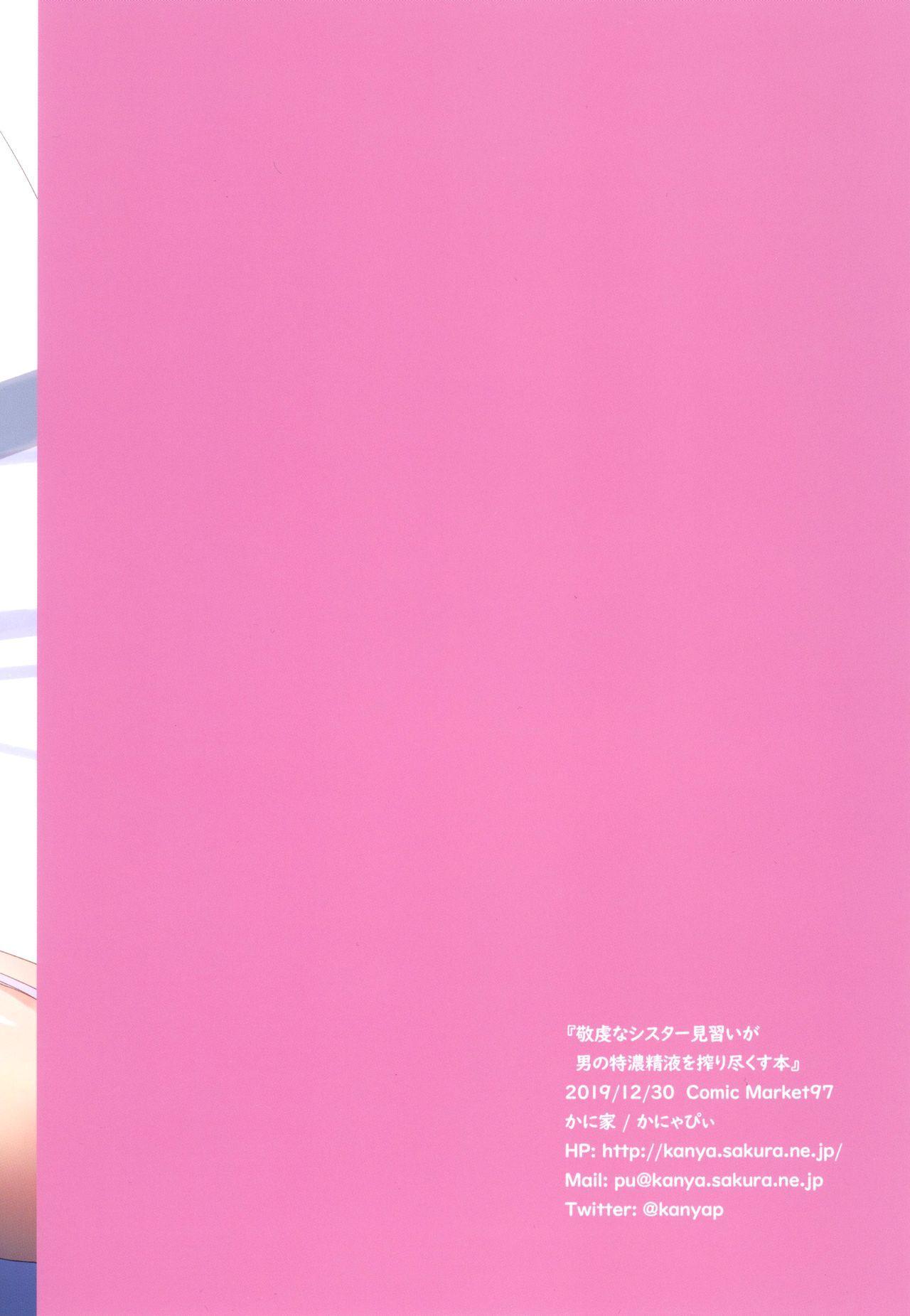Keiken na Sister Minarai ga Otoko no Tokunou Seieki o Shiboritsukusu Hon 23