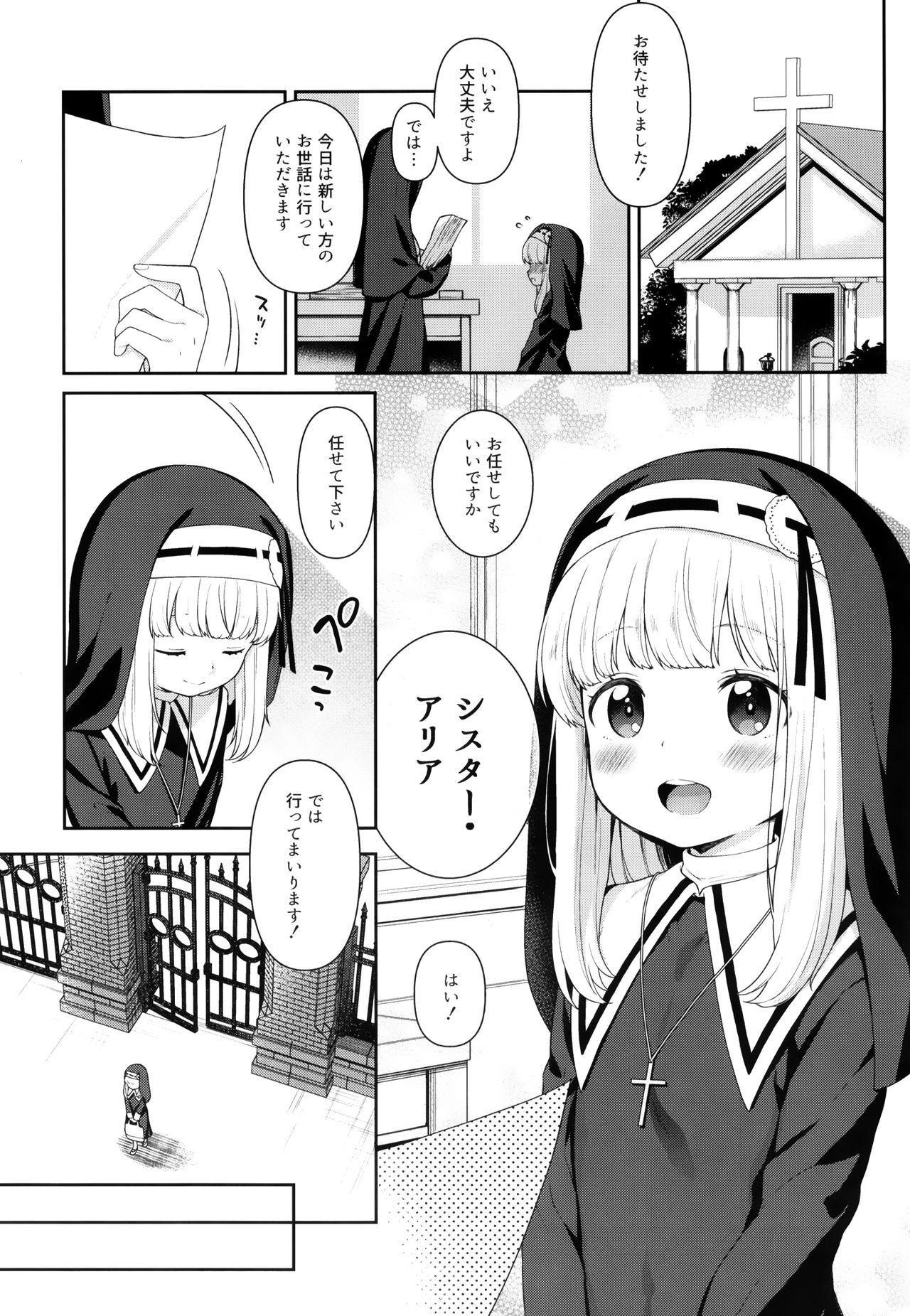 Keiken na Sister Minarai ga Otoko no Tokunou Seieki o Shiboritsukusu Hon 2