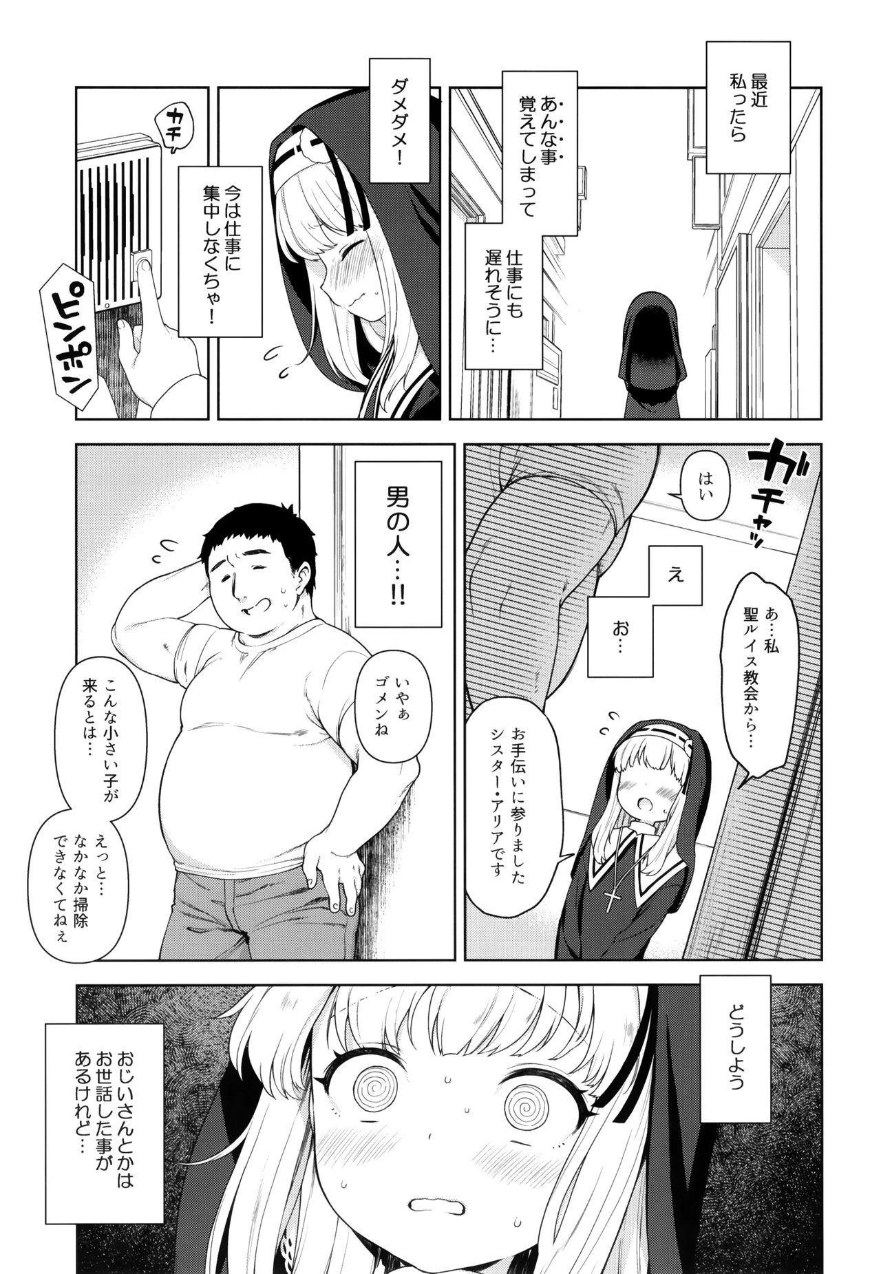 Keiken na Sister Minarai ga Otoko no Tokunou Seieki o Shiboritsukusu Hon 3