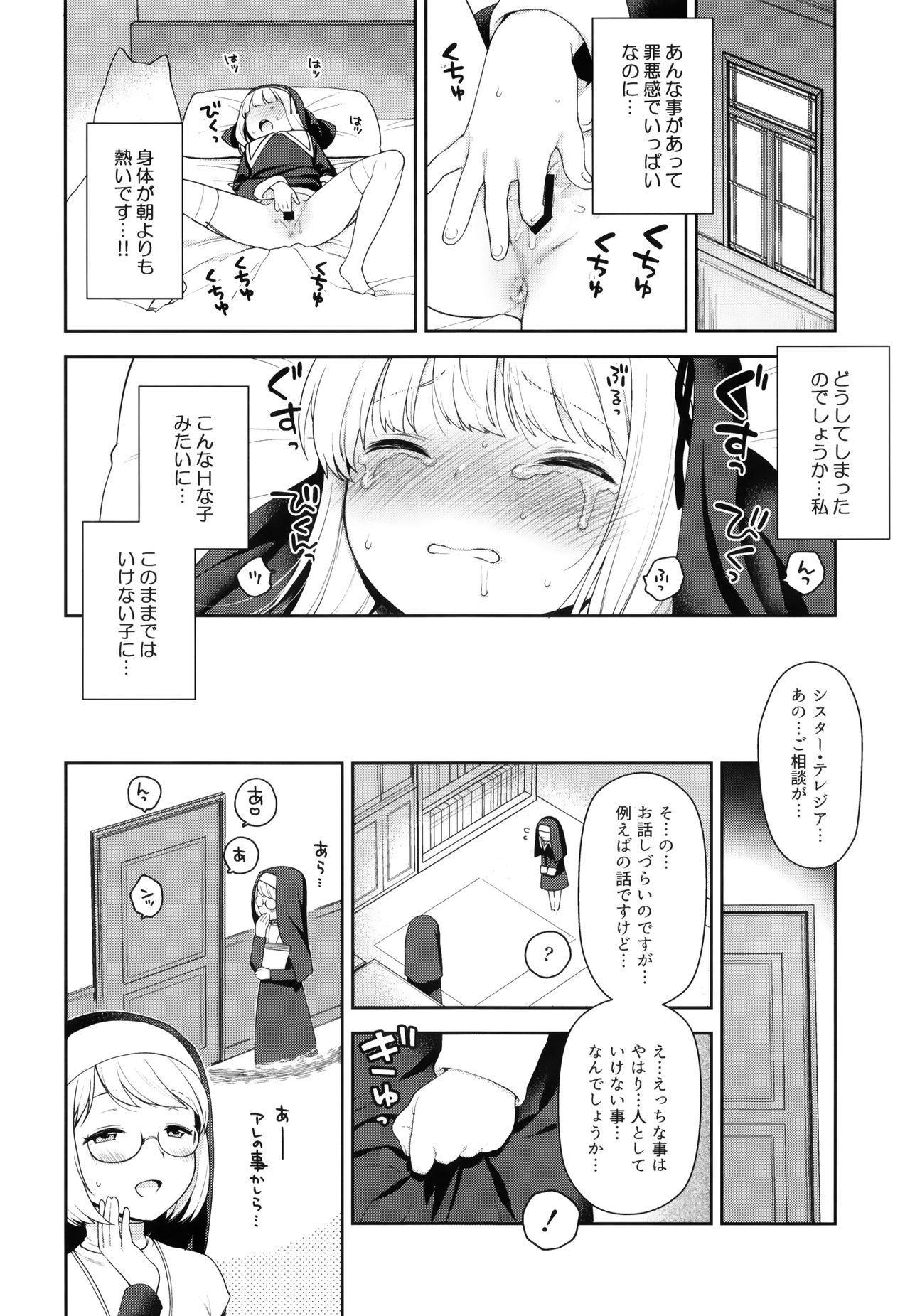 Keiken na Sister Minarai ga Otoko no Tokunou Seieki o Shiboritsukusu Hon 8