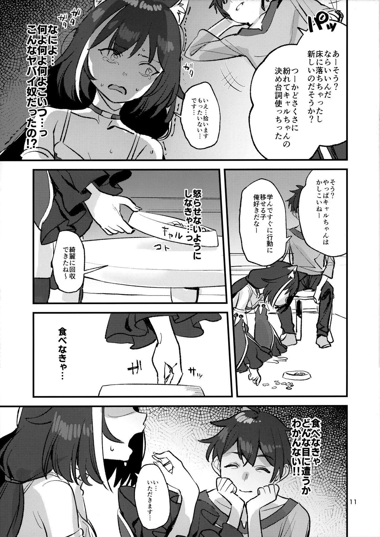 Datte Kyaru-chan Uragirimono da yo ne 9