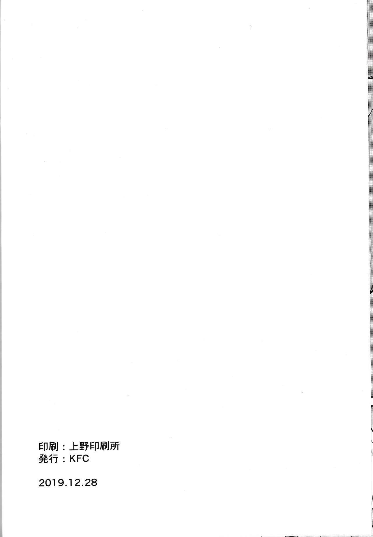 (C97) [KFC (Yu)] Saitou-ryuu Tokkun-jutsu (Pokémon Sword and Shield) 20