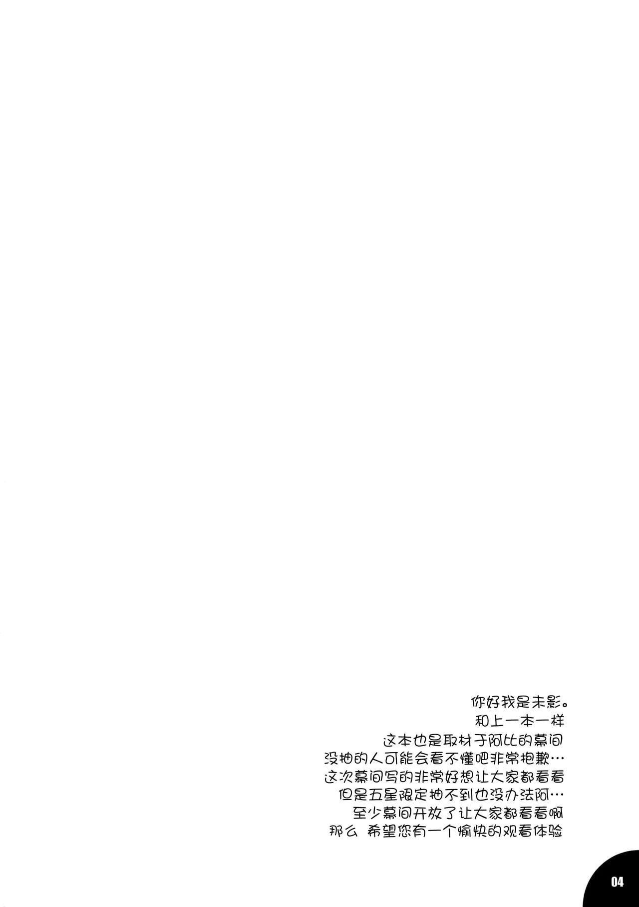 Hoshi no Kirameku Kokoro no Oku ni… 3