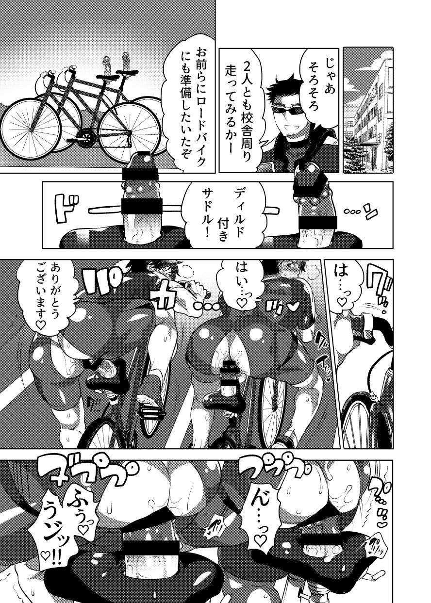 Homo Ochi Gakuen Bicycle Club/Soccer Club 20