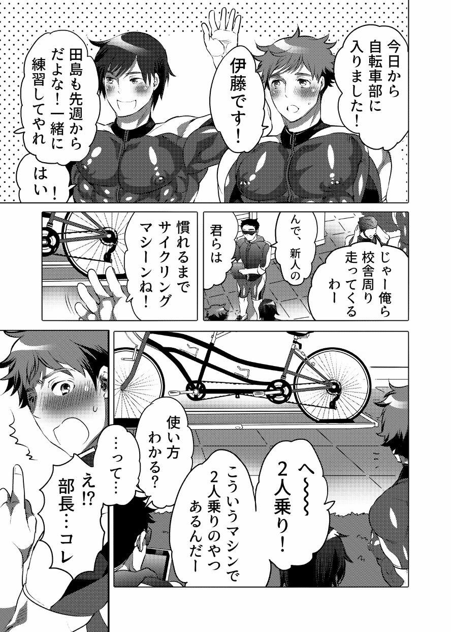 Homo Ochi Gakuen Bicycle Club/Soccer Club 2