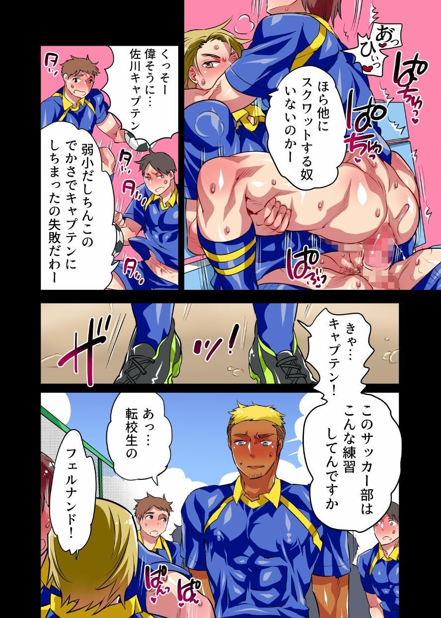 Homo Ochi Gakuen Bicycle Club/Soccer Club 33
