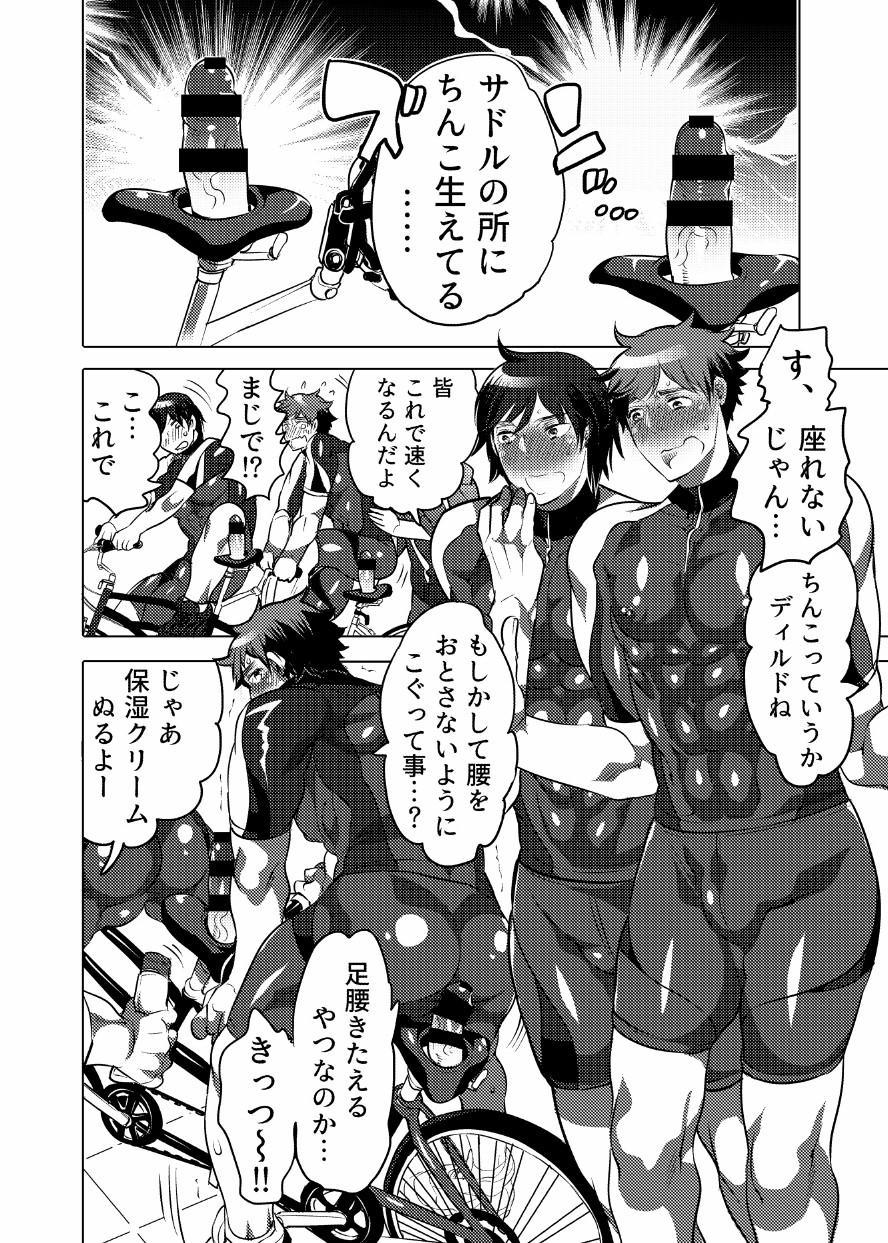 Homo Ochi Gakuen Bicycle Club/Soccer Club 3