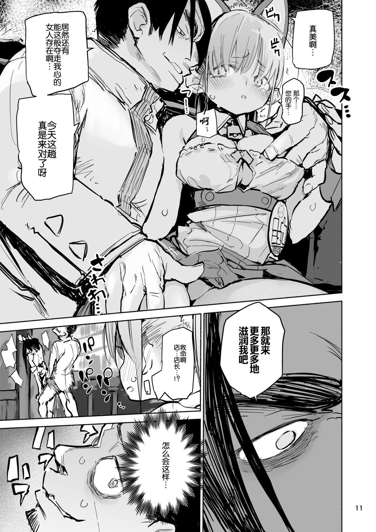 Myuka-chan wa Kotowarenai. 11