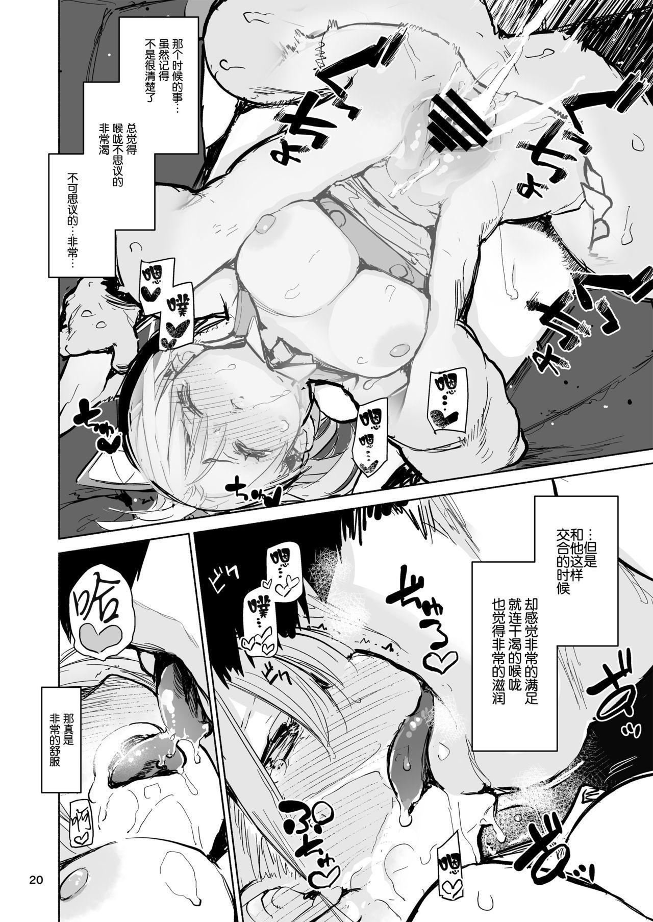 Myuka-chan wa Kotowarenai. 19