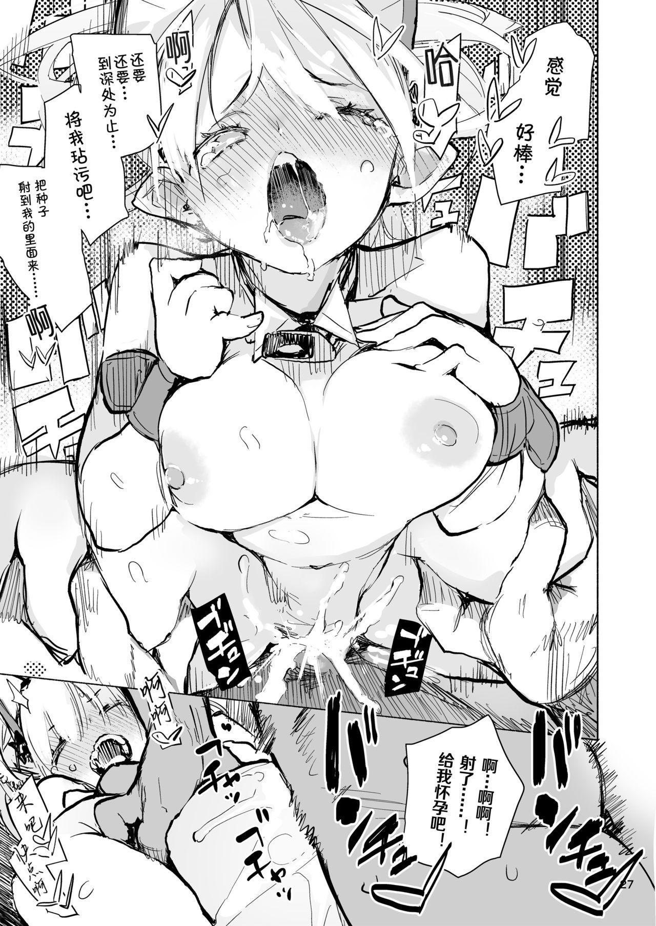 Myuka-chan wa Kotowarenai. 26