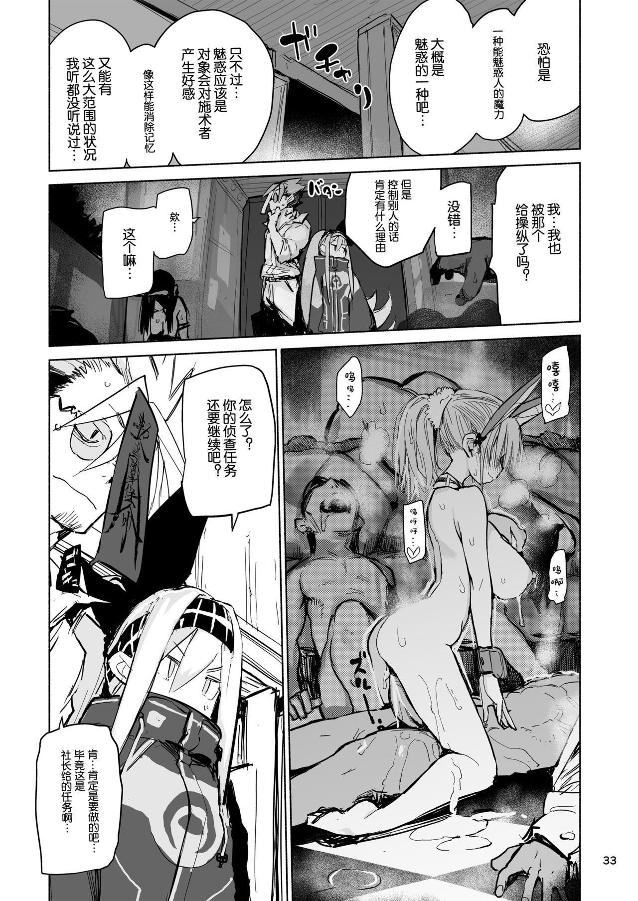 Myuka-chan wa Kotowarenai. 31
