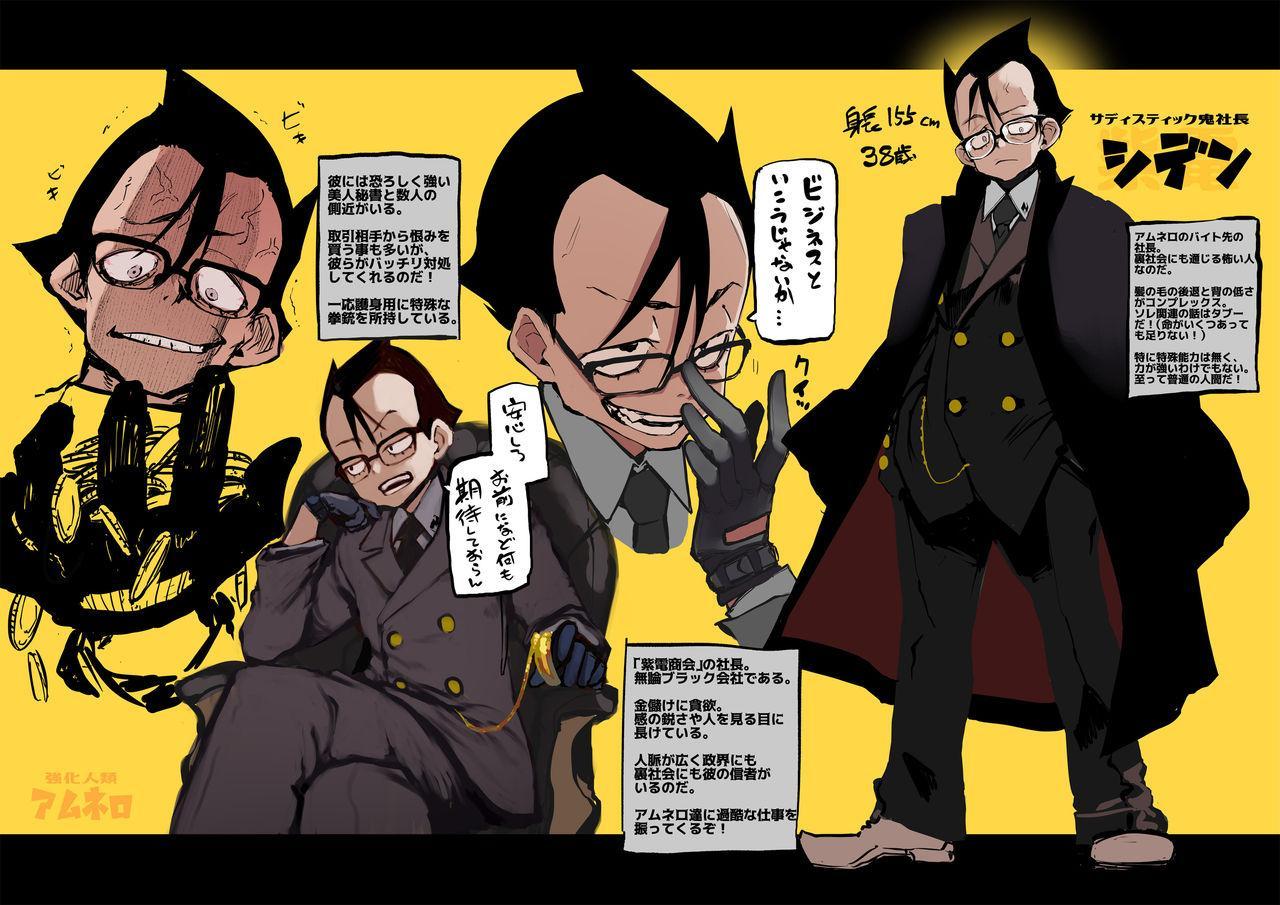 Myuka-chan wa Kotowarenai. 47