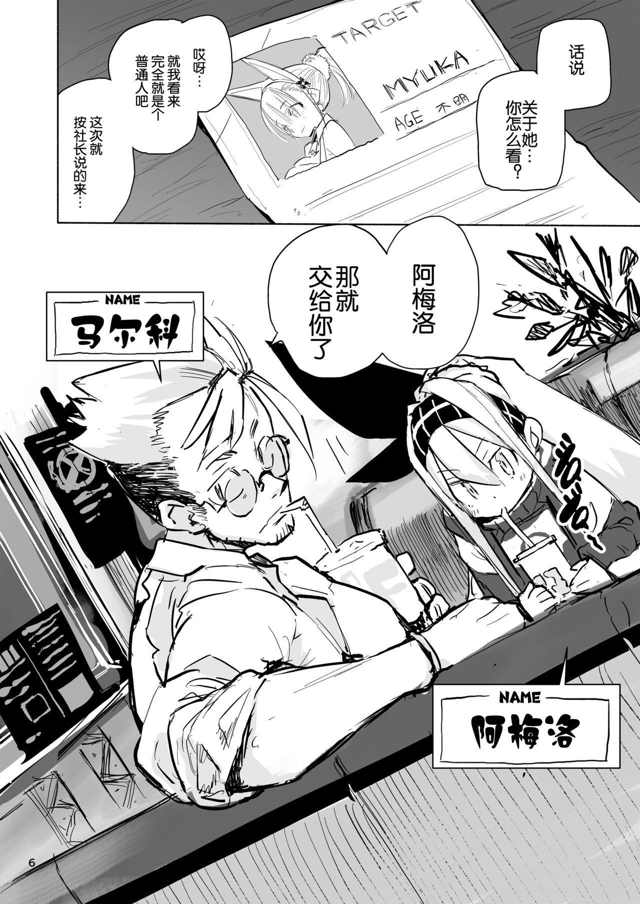 Myuka-chan wa Kotowarenai. 6