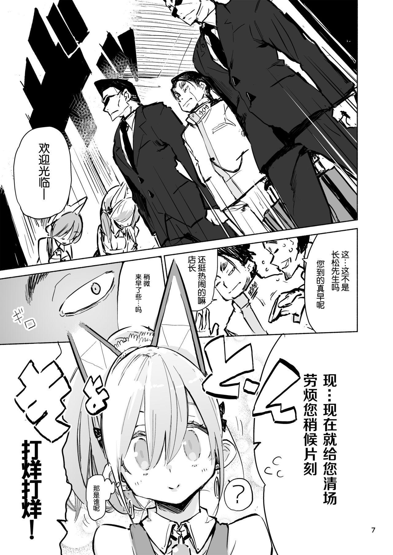 Myuka-chan wa Kotowarenai. 7