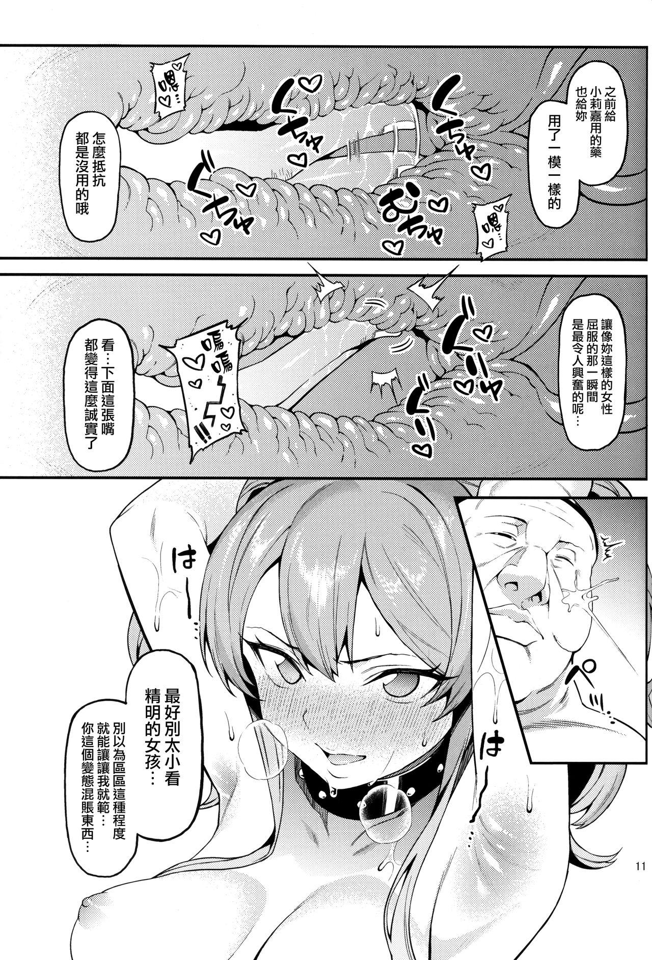 Rika, Shimai de Issho ni Mootto Otona ni Shiteageyou. 11