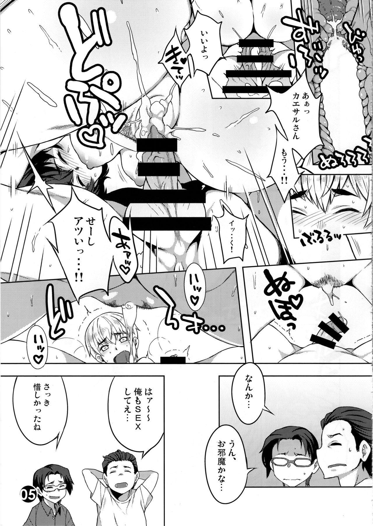Saemonza ga DC o Tsumamigui Suru Hon 3