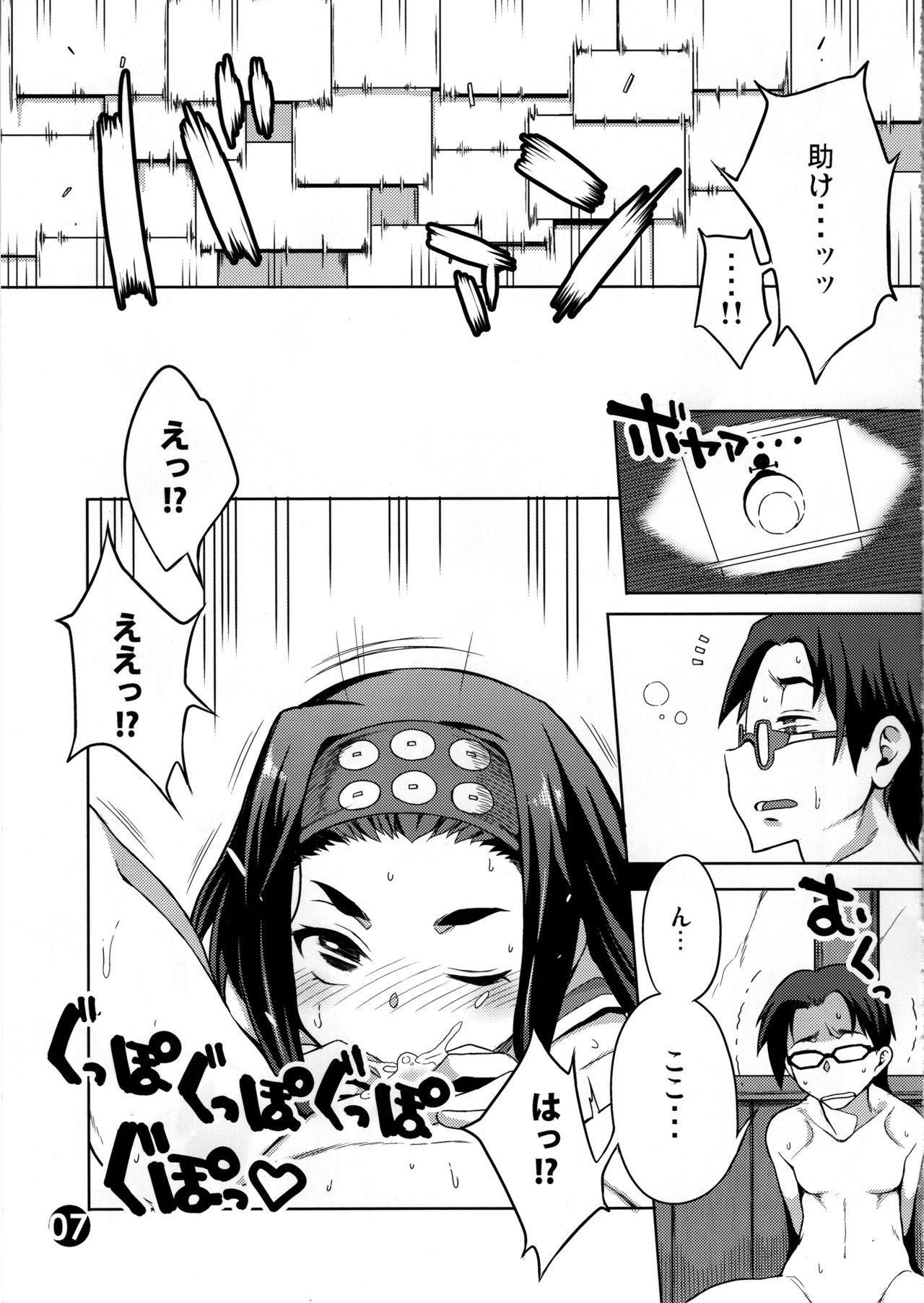 Saemonza ga DC o Tsumamigui Suru Hon 5