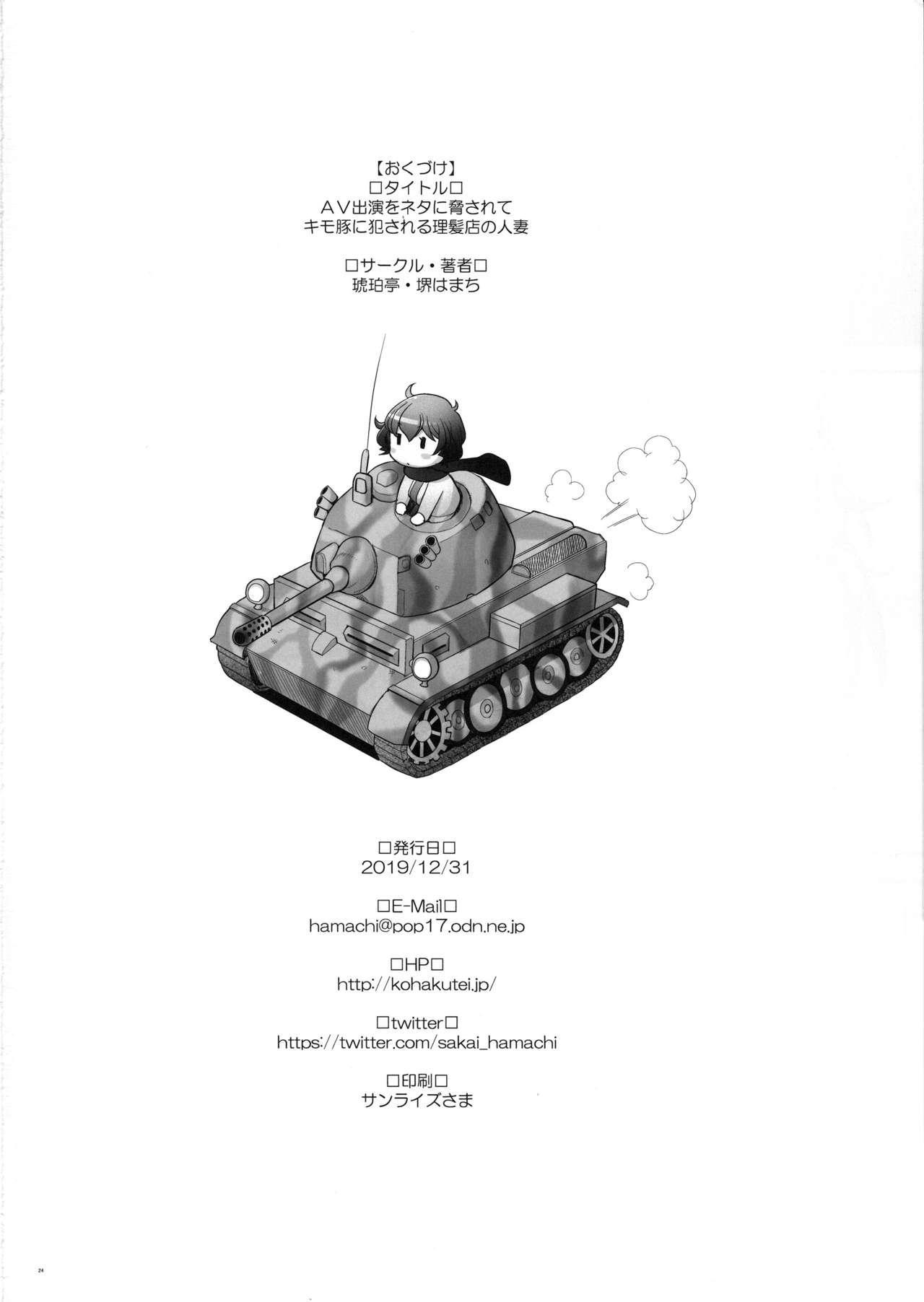 AV Shutsuen o Neta ni Odosarete Kimobuta ni Okasareru Rihatsuten no Hitozuma 22
