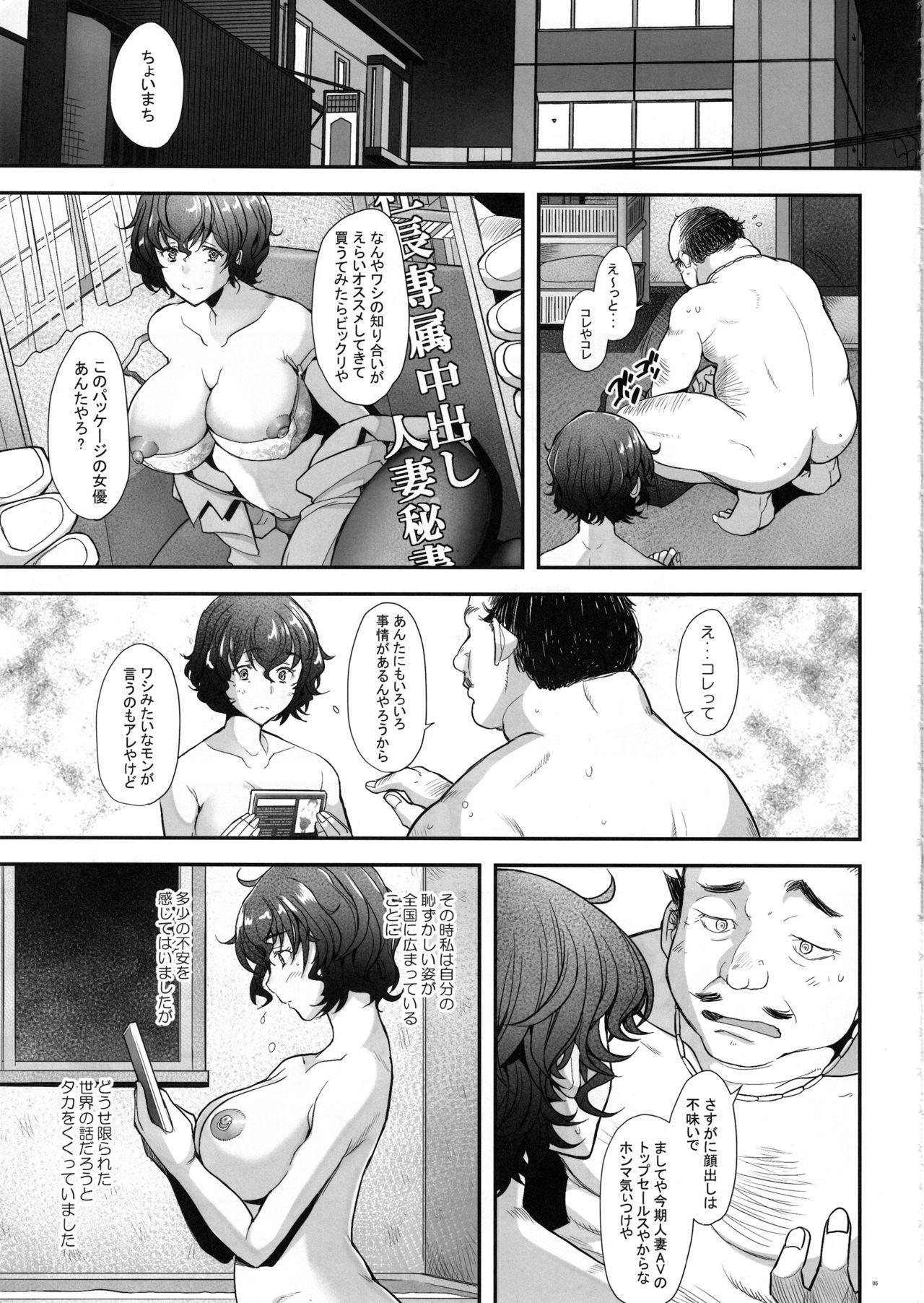 AV Shutsuen o Neta ni Odosarete Kimobuta ni Okasareru Rihatsuten no Hitozuma 3