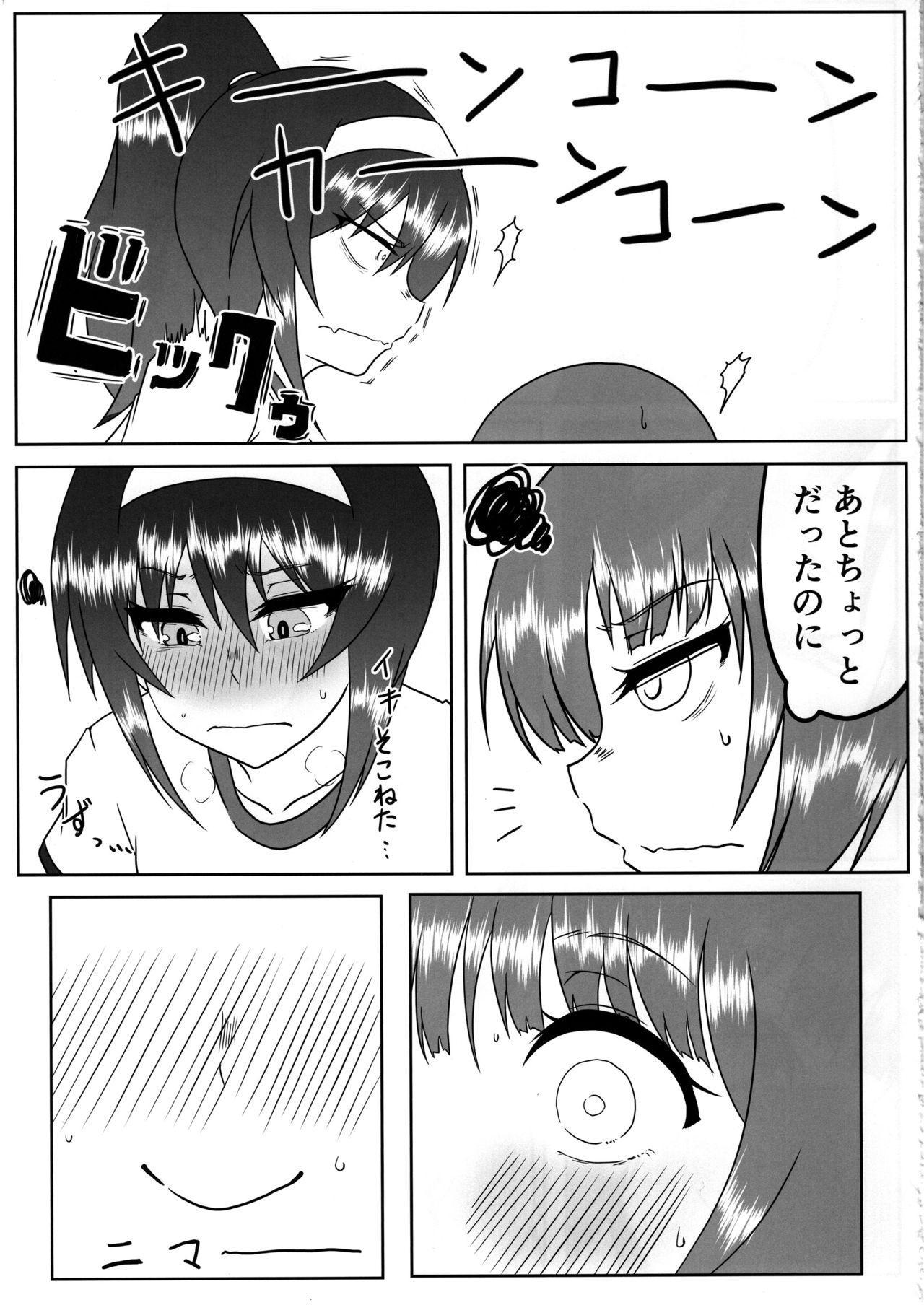 Nishizumi-san wa Sukebe da na 2 11
