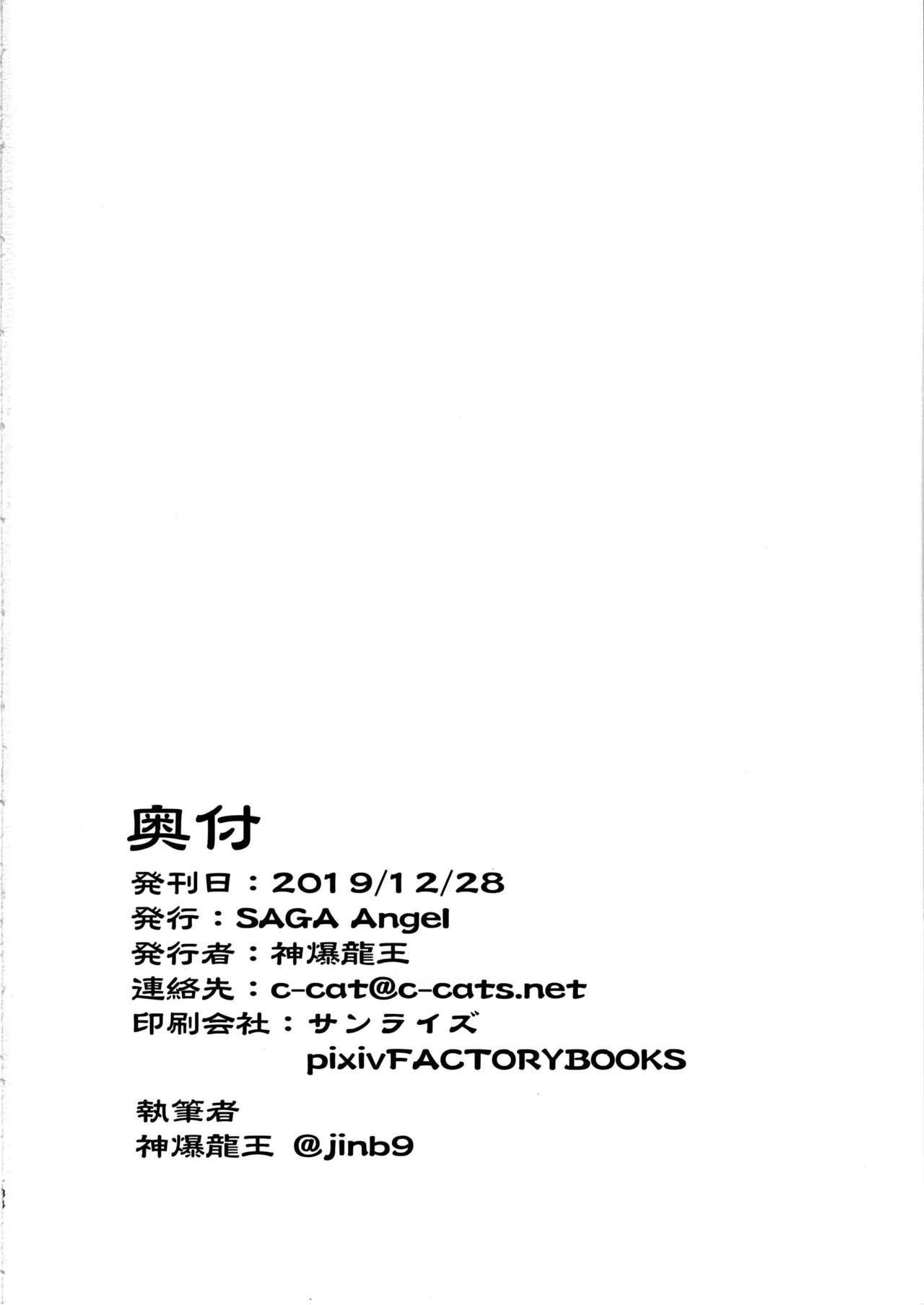 Nishizumi-san wa Sukebe da na 2 32