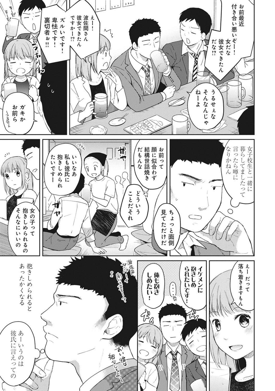 1LDK+JK Ikinari Doukyo? Micchaku!? Hatsu Ecchi!!? Ch. 1-21 103