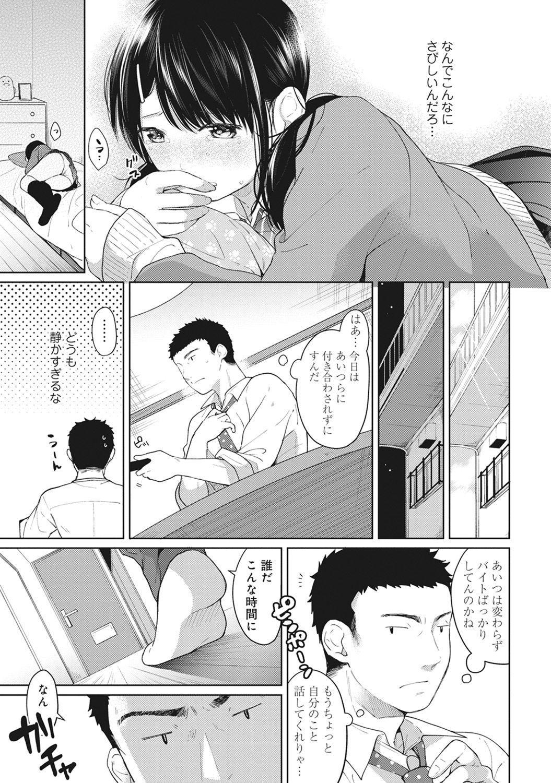 1LDK+JK Ikinari Doukyo? Micchaku!? Hatsu Ecchi!!? Ch. 1-21 105