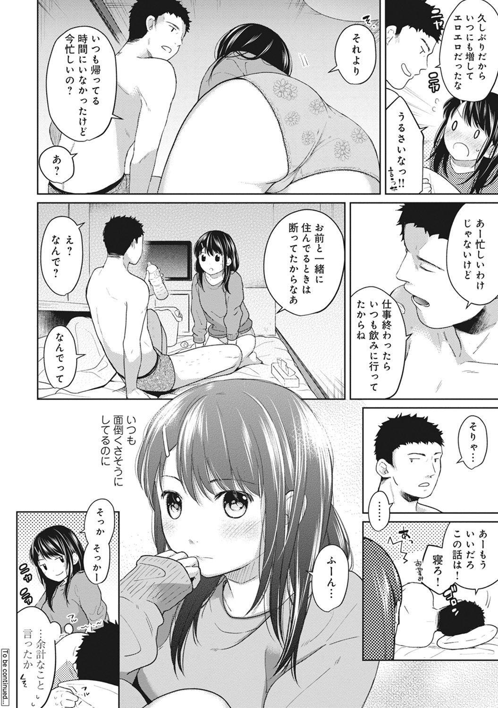 1LDK+JK Ikinari Doukyo? Micchaku!? Hatsu Ecchi!!? Ch. 1-21 124