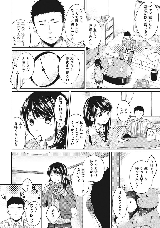 1LDK+JK Ikinari Doukyo? Micchaku!? Hatsu Ecchi!!? Ch. 1-21 127