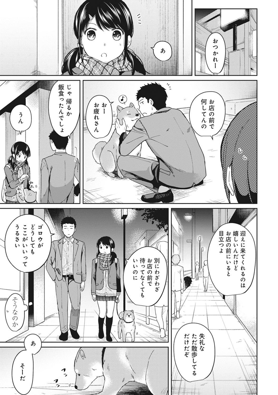 1LDK+JK Ikinari Doukyo? Micchaku!? Hatsu Ecchi!!? Ch. 1-21 128