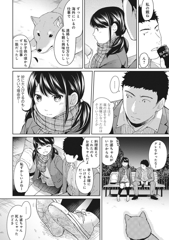 1LDK+JK Ikinari Doukyo? Micchaku!? Hatsu Ecchi!!? Ch. 1-21 131