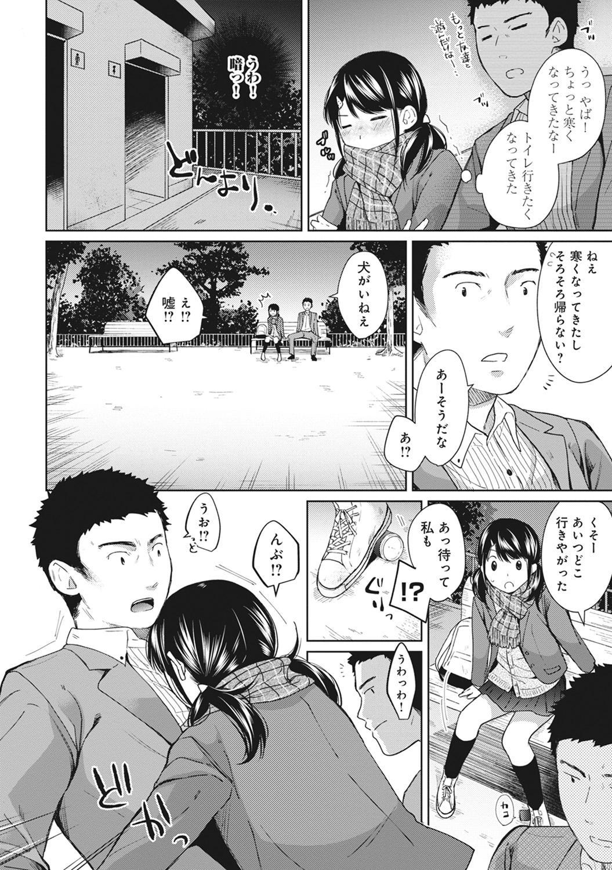 1LDK+JK Ikinari Doukyo? Micchaku!? Hatsu Ecchi!!? Ch. 1-21 133